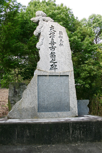Stone monument for old Mr. Kiichi Suezawa, father of Nishikimatsu.jpgのサムネール画像