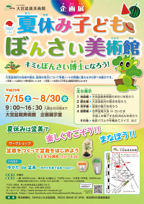 http://bonsai.shikoku-np.co.jp/event/20170612.jpg