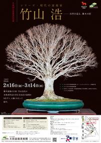 シリーズ・現代の盆栽家 竹山浩 ―自然を巡る、雑木の匠