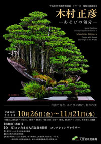 http://bonsai.shikoku-np.co.jp/event/bonsai20181026.jpg