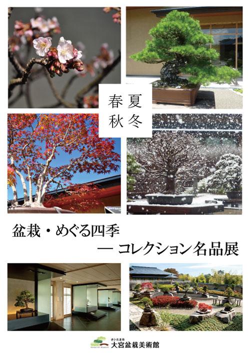 http://bonsai.shikoku-np.co.jp/event/oo.jpg