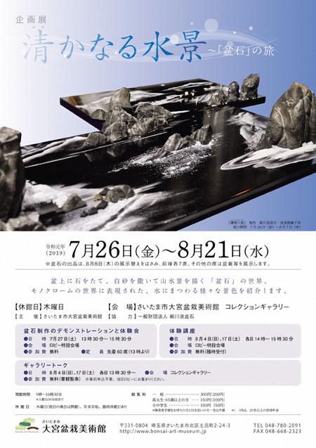 http://bonsai.shikoku-np.co.jp/event/oomiyabonbi.jpg