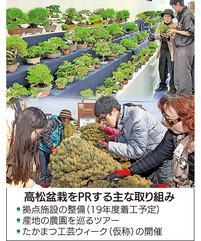 「高松盆栽の郷」構想始動 拠点施設、19年度着工 秋にはPRイベント