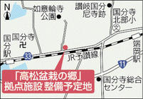 「盆栽の郷」構想で高松市 国分寺に拠点施設 来年度末完成へ