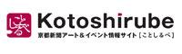 kotoshirube.jpg