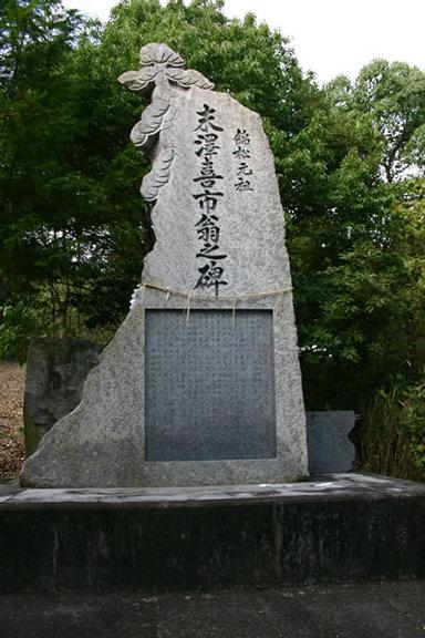 A cenotaph commemorating Kiichi Suezawa in the Bonsai Shrine in Takamatsu's Kokubunji district (Kiichi Suezawa in circle)