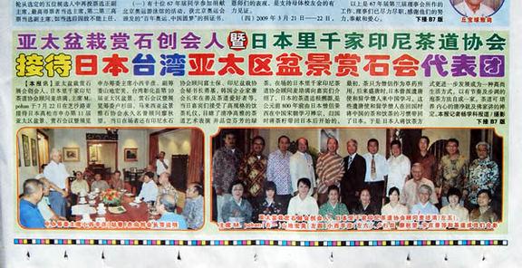 小西さんたちの活動を掲載した現地の国際日報