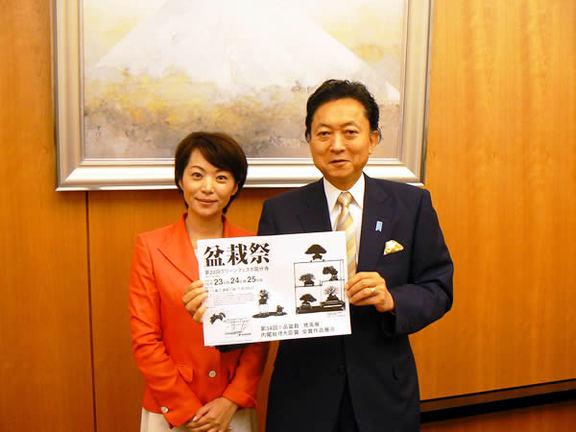 グリーンフェスタ国分寺のチラシを持つ鳩山首相と植松議員=9月30日、首相官邸