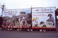 盆栽・水石大会を高松で(上)今年の開催地台湾を訪問