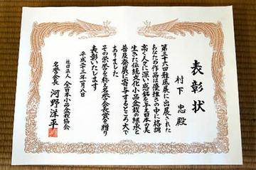 河野洋平名誉会長からの賞状