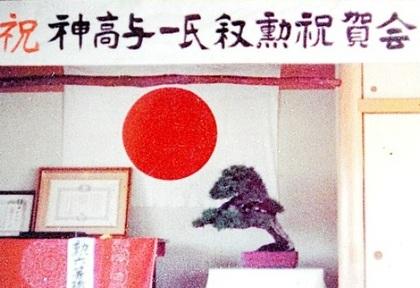 1975年の祝賀会で飾られた当時の黒松
